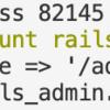 RailsAdminを使って管理者機能を実装