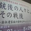 「昭和館」を訪ねる