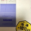 【ふるさと納税】北海道根室市よりいくら250グラムとたらこ200グラムのセット