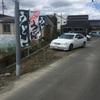 徳島県藍住町 竹内製麺所 うどん