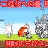 【プレイ動画】ちびネコ進化への道 極ムズ 開眼のちびネコ襲来 !