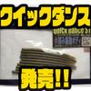 【アルフハイト】DSでテールが下がらないストレートワーム「クイックダンス」発売!