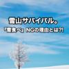サバイバル術byお方さま!!『雪山で水が切れても、雪を食べるのはNG!!』の巻