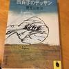1月3日  12月に読んだ本  3