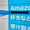 「Amazon Hub ロッカー」を利用して便利だったので使用方法や受け取り方を紹介します!