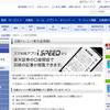 「楽天証券」iSPEEDを利用して日経新聞が読めます