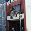 珈琲館 ダンケ/愛知県岡崎市