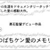 HyperCardスタック「みつばち」(1996年)紹介