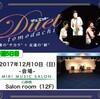 明日はDUET予選会最終日!@心斎橋サロン