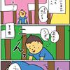 【子育て漫画】生後9ヶ月も方向音痴