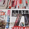 香港に「言論の自由」は完全になくなった、、、