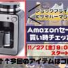 【サイバーマンデー2020】シロカ 全自動コーヒーメーカー|Amazonセール買い時チェッカー予告編【ブラックフライデー】