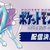 ニンテンドー3DS向けバーチャルコンソールに「ポケットモンスタークリスタル」が発売決定!あらかじめダウンロードは1月8日から。