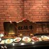 回転寿司じゃなくて回転焼肉。松阪牛が安くてうまい、その上松阪牛のホルモンも食べられる、一升びん宮町店。
