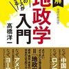 図解 地政学入門(髙橋洋一、2015)