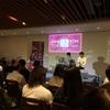 共創とロボット『INNOVATION TOKYO』@六本木トークセッションに行ってきました! #innovationtokyo