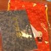 【来た!】例の日蓮宗のアプリからついに記念品が届きました‼️【御朱印帳】【御首題帳】【御朱印帳袋】