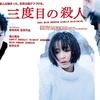 【映画レビュー】三度目の殺人