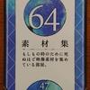 【HD】マイダンジョンカードアイテム『64素材集』について