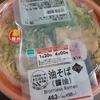 油そば 醤油(税込498円)ファミリーマート  実食レビュー【ハムスターのプールには深すぎる】