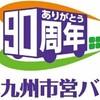 北九州市営バス90周年