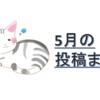5月のブログ・動画投稿まとめ【ハースストーン】