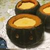 かぼちゃを丸ごと使ったかぼちゃプリンの作り方
