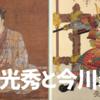 明智光秀と今川義元――あるいは貶められたイメージ