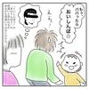 3月の娘①(シリーズ娘50回目)