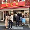 【釜山_釜山駅】チャイナタウンの人気!餃子専門店
