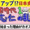 【YouTube】カオスすぎる「応仁の乱」前編 成績アップ日本の歴史!