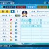 【パワプロ2020・再現選手】剣持(ハロルド・マチェット高校)