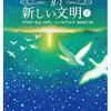 アナスタシアシリーズ 8巻 『 新しい文明 (上) 』