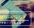 英語リーディング力を鍛えられる使えるアプリおすすめ9選