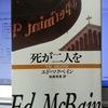 『死が二人を』(エド・マクベイン:著/ハヤカワ・ミステリ文庫)