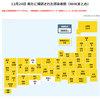 12月24日、18:20現在、新型コロナウイルス、日本国内新規感染者、最多を更新