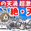 絶・天罰 - [1]進撃の天渦 超激ムズ 【攻略】にゃんこ大戦争