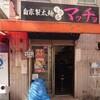 神戸三宮「ドカ盛りマッチョ」
