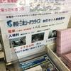 沼津 聖地巡礼(6) 三島〜伊豆・三津シーパラダイス