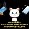 Appleの発表したPasskeys in iCloud KeychainはWebAuthnをどう変えるのか