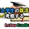 日本の博士学生の就活事情を考察する【Lotus Radio】第13回