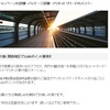 マリオットのキャンペーン大阪・関西地区で3000ポイント獲得!