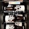 日本初のラグジュアリービール『ROCOCO Tokyo WHITE』専用セラーを用意しました♡
