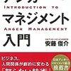 アンガーマネジメントができなくなっている日本人ママたち