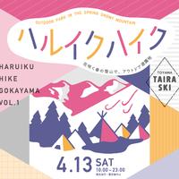 2019年4月13日にアウトドアイベント「ハルイクハイク」が初開催!