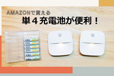 充電式の単4電池を導入!人感LED照明との組み合わせが便利ですよ