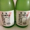 【飲み比べ】亀泉、CEL24純米吟醸生原酒は2020年12月出荷分と2021年3月以降出荷分で違うと聞いたので【2020BY】