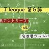 【「少し」が詰めれないアントラーズ】Jリーグ第6節 鹿島アントラーズ × 名古屋グランパス