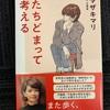 西欧的民主主義が日本には根付いていないから、日本らしい方法で…とか言い始めるとヤバイとは思ってます:読書録「たちどまって考える」