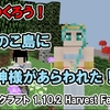 1.10.2 Harvest Festival #11 動画作ったよ~ 17/06/12